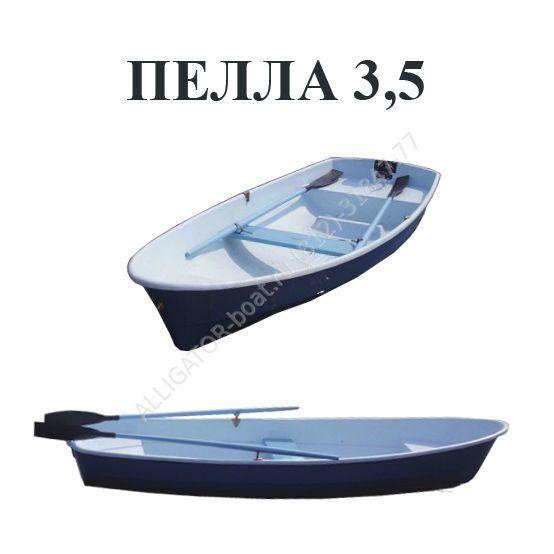 лодка пелла купить новая цена