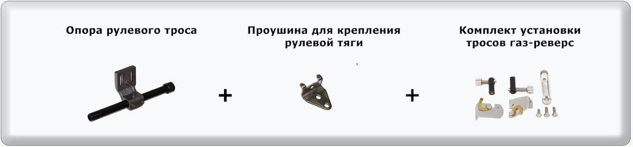 Румпель Комплектующие для установки дистанционного управления