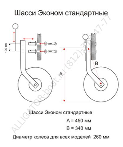 транцевые колеса системы т