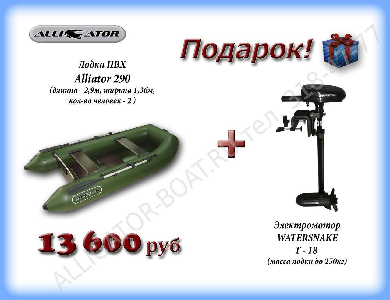 электромоторы для лодок пвх до 5 л с цены