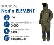 Костюм Norfin Element