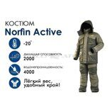 Костюм Norfin Active