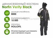 Костюм Norfin Verity Black